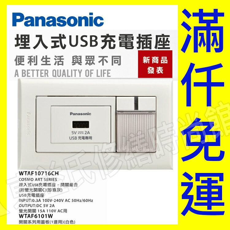 Panasonic國際牌WTAF10716CH 埋入式USB充電插座+WTAF6101W 1開關【東益氏】售中一電工熊貓月光時尚