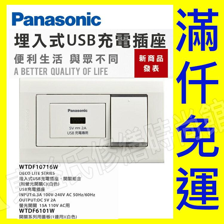 Panasonic國際牌WTDF10716W 埋入式USB充電插座開關組【東益氏】售中一電工 熊貓月光時尚