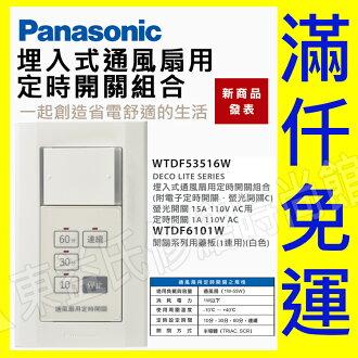 國際牌Panasonic WTDF53516W 埋入式通風扇用定時器《附蓋板》星光系列【東益氏】售中一電工時尚熊貓月光系列
