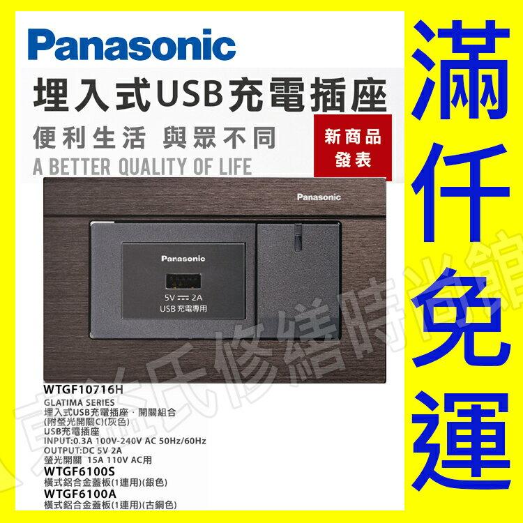 國際牌 GLATIMA系列WTGF10716H 埋入式USB充電插座+螢光單開關 USB開關插座組合(附蓋板)【東益氏】售中一電工時尚熊貓月光系列