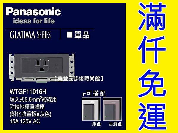 Panasonic國際牌GLATIMA面板WTGF11016H埋入式5.5mm絞線附接地單插座附化妝蓋板(單品)【東益氏】售星光 開關插座蓋板 中一電工熊貓面板