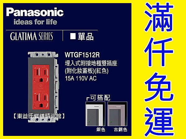 Panasonic國際牌GLATIMA面板WTGF1512R埋入式5.5mm絞線附接地雙插座附化妝蓋板(單品) 【東益氏】售星光全 開關 插座 蓋板 中一電工 熊貓面板