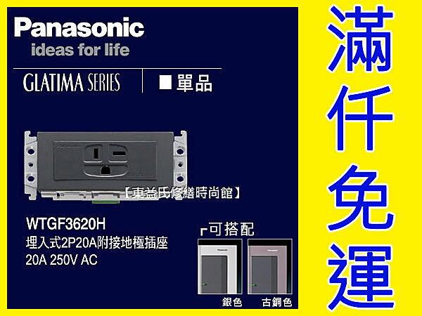 Panasonic國際牌GLATIMA開關面板WTGF3620H埋入式2P20A附接地插座附化妝蓋板【東益氏】售 星光全系列 開關插座蓋板 中一電工熊貓面板