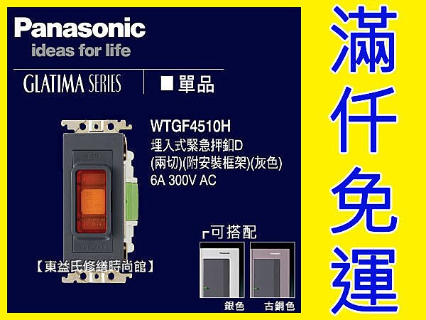 Panasonic國際牌GLATIMA開關面板WTGF4510H埋入式緊急押扣D 300V【東益氏】 售 星光 開關 插座 蓋板 中一電工熊貓面板