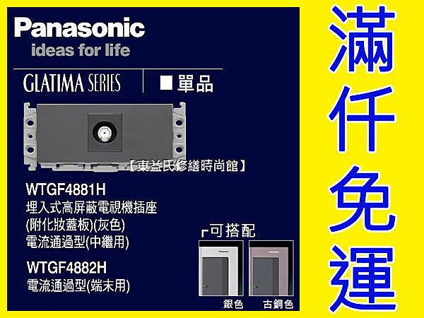 Panasonic國際牌GLATIMA開關面板WTGF4881H埋入式高屏蔽電視機插座(中繼用)【東益氏】 售星光 開關 插座 蓋板 中一電工熊貓面板