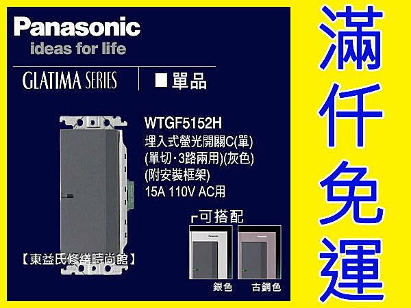 Panasonic國際牌GLATIMA開關面板WTGF7152H埋入式螢光開關C(單)220V(單品)【東益氏】售星光 開關 插座 蓋板 中一電工熊貓面板