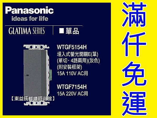 Panasonic國際牌GLATIMA開關面板WTGF7154H埋入式螢光開關E單切‧4路兩用單品220V【東益氏】 售星 開關 插座 蓋板 中一電工熊貓面板