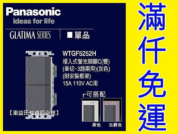 Panasonic國際牌GLATIMA開關面板WTGF5252H埋入式螢光開關C雙單切110V單品 【東益氏】 售星光 開關 插座 蓋板 中一電工熊貓面板