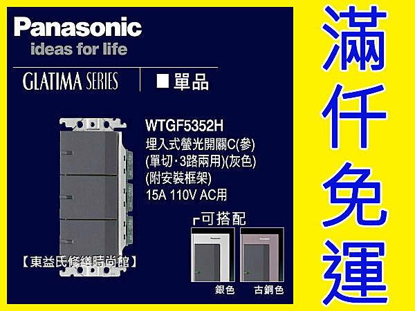 Panasonic國際牌GLATIMA開關面板WTGF7352H埋入式螢光開關E單切‧4路兩用單品220V【東益氏】售星光 開關 插座 蓋板 中一電工熊貓面板
