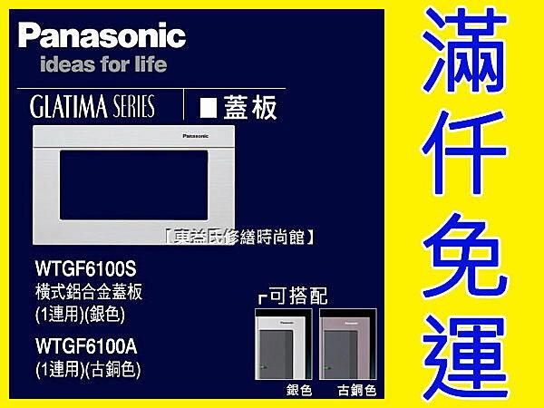 【東益氏】 Panasonic國際牌GLATIMA開關面板WTGF6100A(古銅色)WTGF6100S(銀色)橫式鋁合金蓋板(1連用)