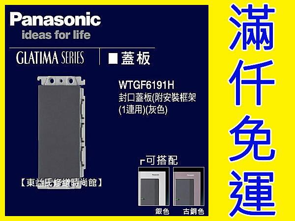 Panasonic國際牌GLATIMA開關面板WTGF6191H封口蓋板附安裝框架 (1連用) 【東益氏】售星光 開關插座蓋板 中一電工熊貓面板