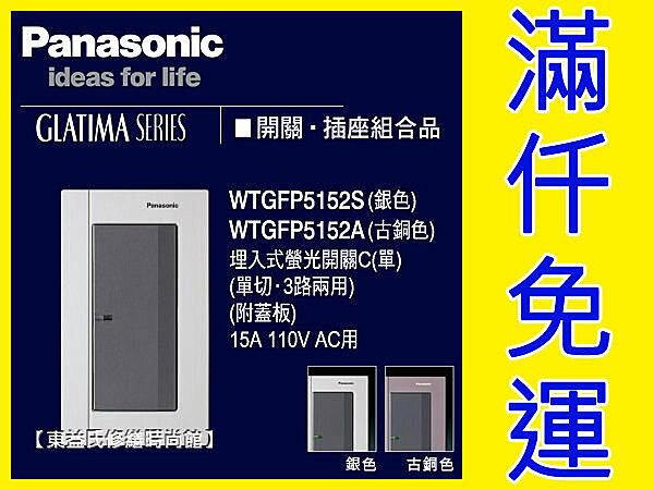 Panasonic國際牌GLATIMA開關面板WTGFP5152A(古銅色)、WTGFP5152S(銀色)埋入式螢光開關C附蓋板 【東益氏】 售星光 開關 插座 蓋板 中一電工熊貓面板