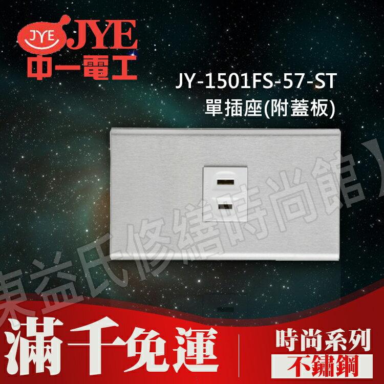 JY-1501FS-57-ST單插座(附蓋板)-不鏽鋼- 中一電工時尚系列【東益氏】 另售Panasonic GLATIMA全系列 星光全系列 開關 插座 蓋板