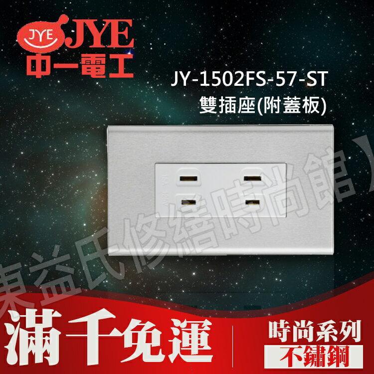 JY-1502FS-57-ST雙插座(附蓋板)-不鏽鋼- 中一電工時尚系列【東益氏】 另售Panasonic GLATIMA全系列 星光全系列 開關 插座 蓋板