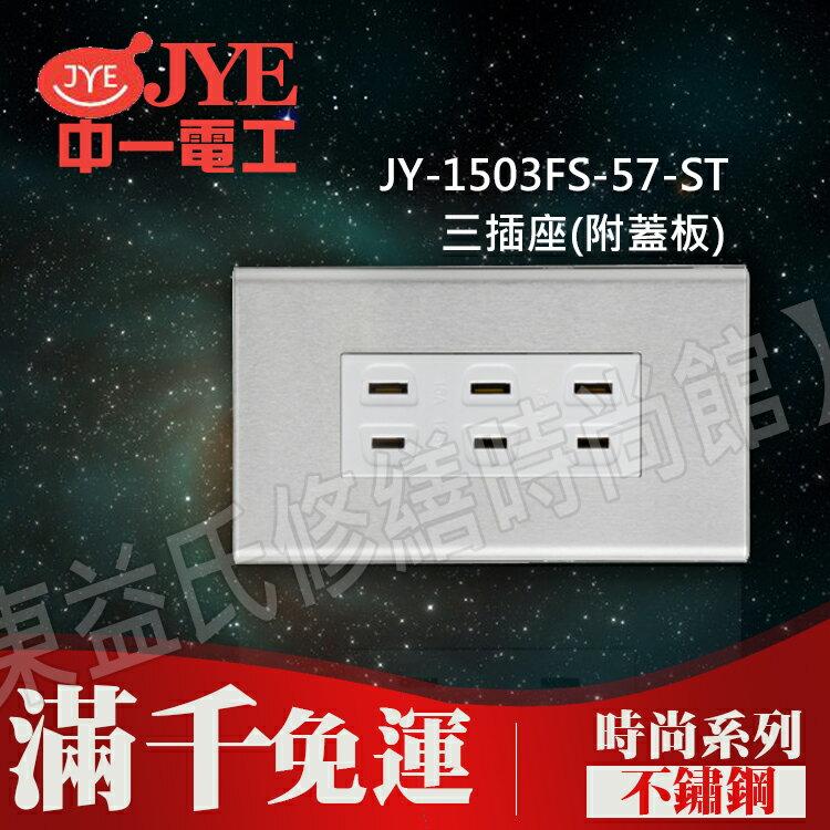 JY-1503FS-57-ST三插座(附蓋板)-不鏽鋼- 中一電工時尚系列【東益氏】 另售Panasonic GLATIMA全系列 星光全系列 開關 插座 蓋板