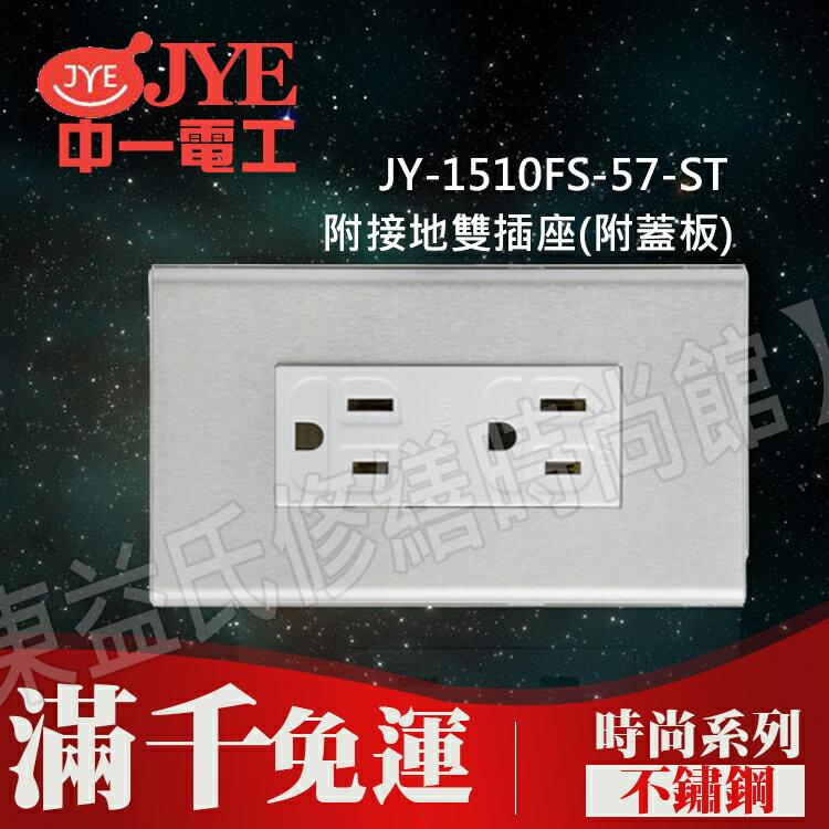 JY-1510FS-57-ST附接地雙插座(附蓋板)鎖線式-不鏽鋼- 中一電工時尚系列【東益氏】 另售Panasonic GLATIMA全系列 星光全系列 開關 插座 蓋板