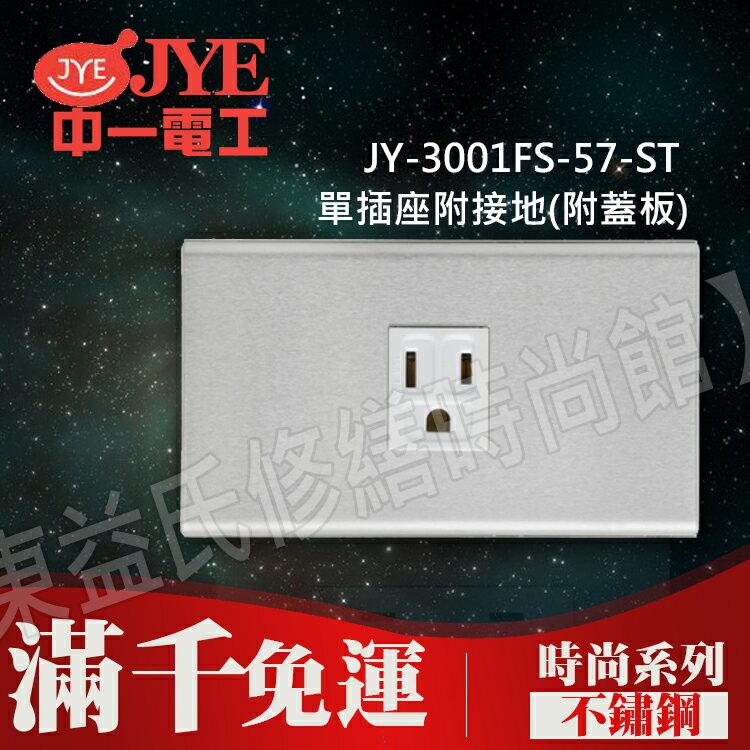 JY-3001FS-57-ST單插座附接地(附蓋板)-不鏽鋼- 中一電工時尚系列【東益氏】 另售Panasonic GLATIMA全系列 星光全系列 開關 插座 蓋板