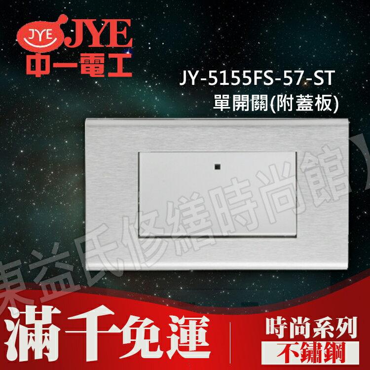 JY~5155FS~57~ST單開關 附蓋板 ~不鏽鋼~ 中一電工 系列~東益氏~ 另售P