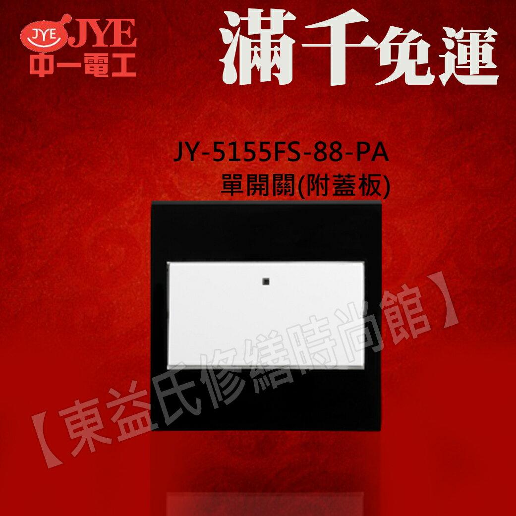 【東益氏】中一電工時尚系列-鋼琴黑-JY-5155FS-88-PA 單開關(附蓋板) 另售Panasonic GLATIMA全系列 星光全系列 開關 插座 蓋板
