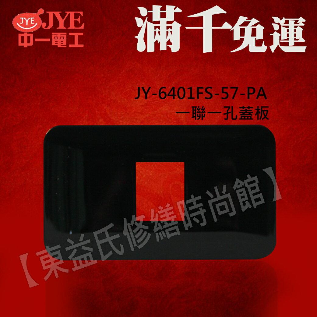 【東益氏】中一電工時尚系列-鋼琴黑-JY-6401FS-57-PA 一聯一孔蓋板 另售Panasonic GLATIMA全系列 星光全系列 開關 插座 蓋板