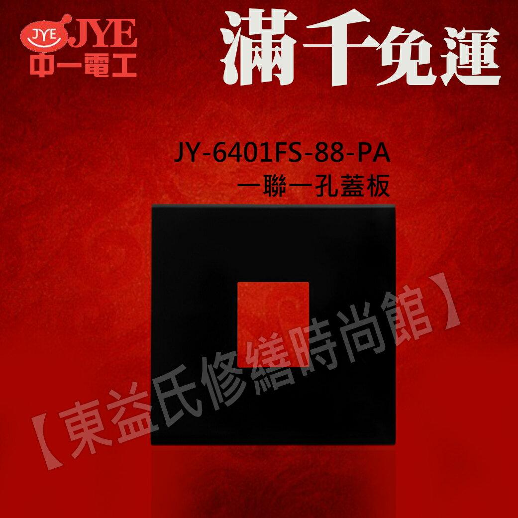 【東益氏】中一電工時尚系列-鋼琴黑-JY-6401FS-88-PA 一聯一孔蓋板 另售Panasonic GLATIMA全系列 星光全系列 開關 插座 蓋板