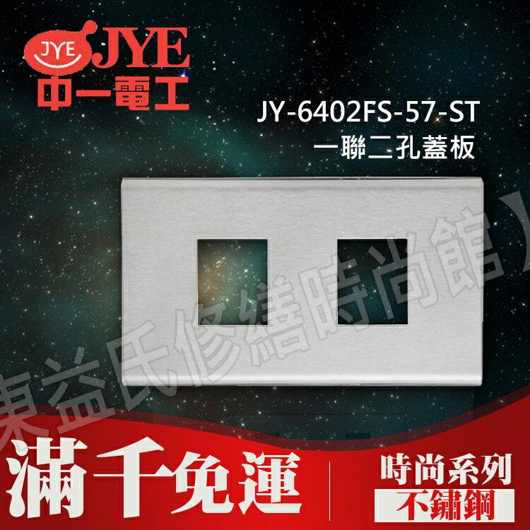 JY-6402FS-57-ST一聯二孔蓋板-不鏽鋼- 中一電工時尚系列【東益氏】 另售Panasonic GLATIMA全系列 星光全系列 開關 插座 蓋板