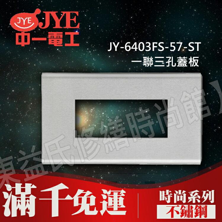JY-6403FS-57-ST一聯三孔蓋板-不鏽鋼- 中一電工時尚系列【東益氏】 另售Panasonic GLATIMA全系列 星光全系列 開關 插座 蓋板
