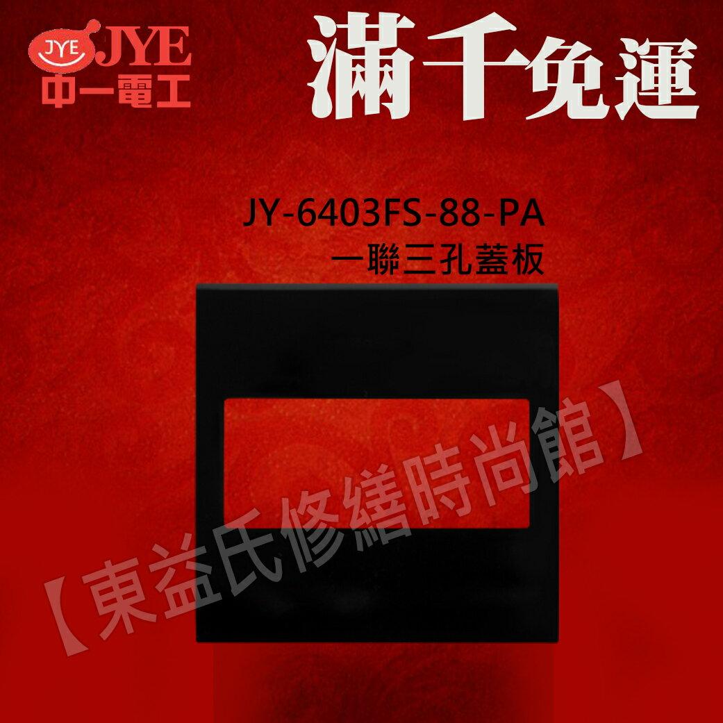 【東益氏】中一電工時尚系列-鋼琴黑-JY-6403FS-88-PA 一聯三孔蓋板 另售Panasonic GLATIMA全系列 星光全系列 開關 插座 蓋板