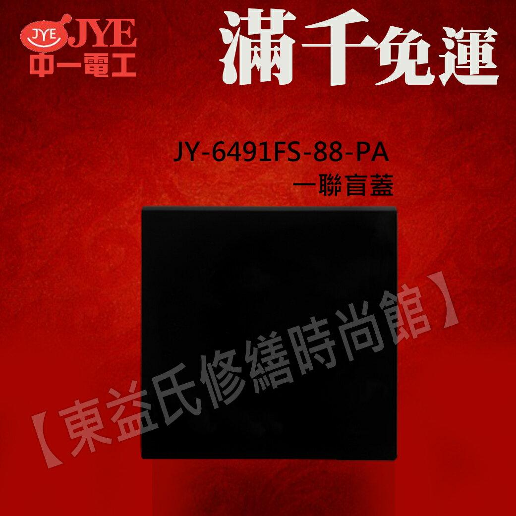 【東益氏】中一電工時尚系列-鋼琴黑-JY-6491FS-88-PA 一聯盲蓋 另售Panasonic GLATIMA全系列 星光全系列 開關 插座 蓋板