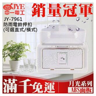中一電工JY-7961 防雨電鈴押扣(橫式) 基本款【東益氏】售月光 時尚 熊貓 國際牌
