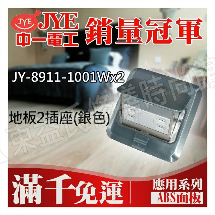 中一電工JY-8911-1001Wx2 地板電話2插座(銀色) 基本款地板彈跳開關【東益氏】售月光 時尚 熊貓 國際牌