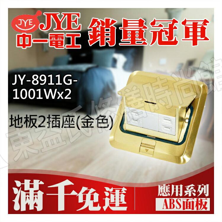 中一電工JY-8911G-1001Wx2地板電話2插座(金色) 基本款地板彈跳開關【東益氏】售月光 時尚 熊貓 國際牌