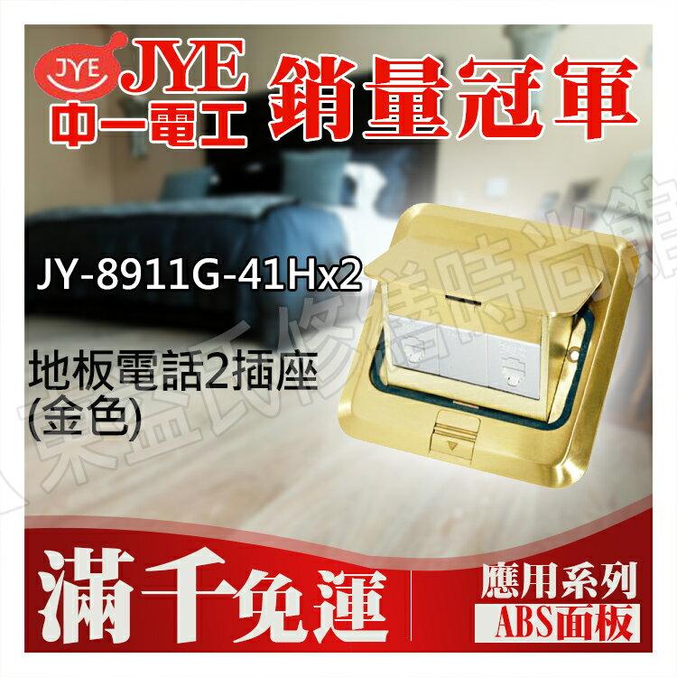 中一電工JY-8911G-41Hx2 地板電話2插座(金色) 基本款地板彈跳開關【東益氏】售月光 時尚 熊貓 國際牌
