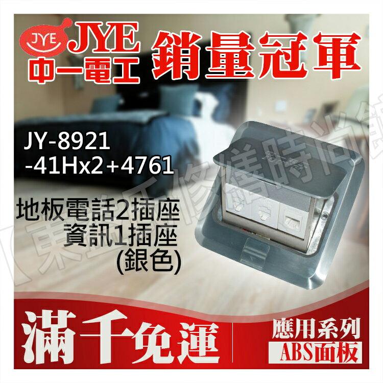 中一電工JY-8911-41Hx2+4761地板電話2插座資訊1插座(銀色)基本款【東益氏】售月光 時尚 熊貓 國際牌