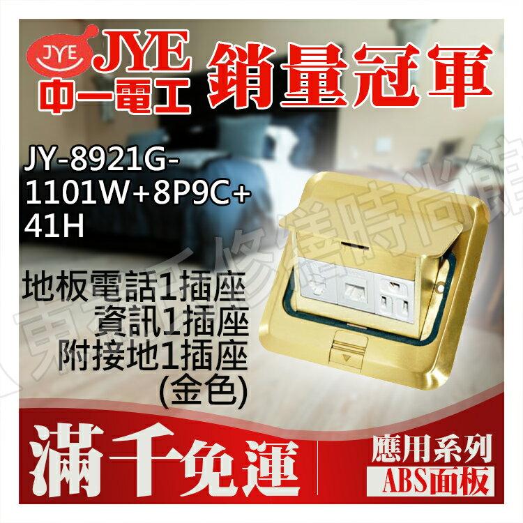 JY-8911G-1101W+8P9C+41H地板電話1插座 資訊1插座 附接地1插座(金)中一基本款【東益氏】售國際牌