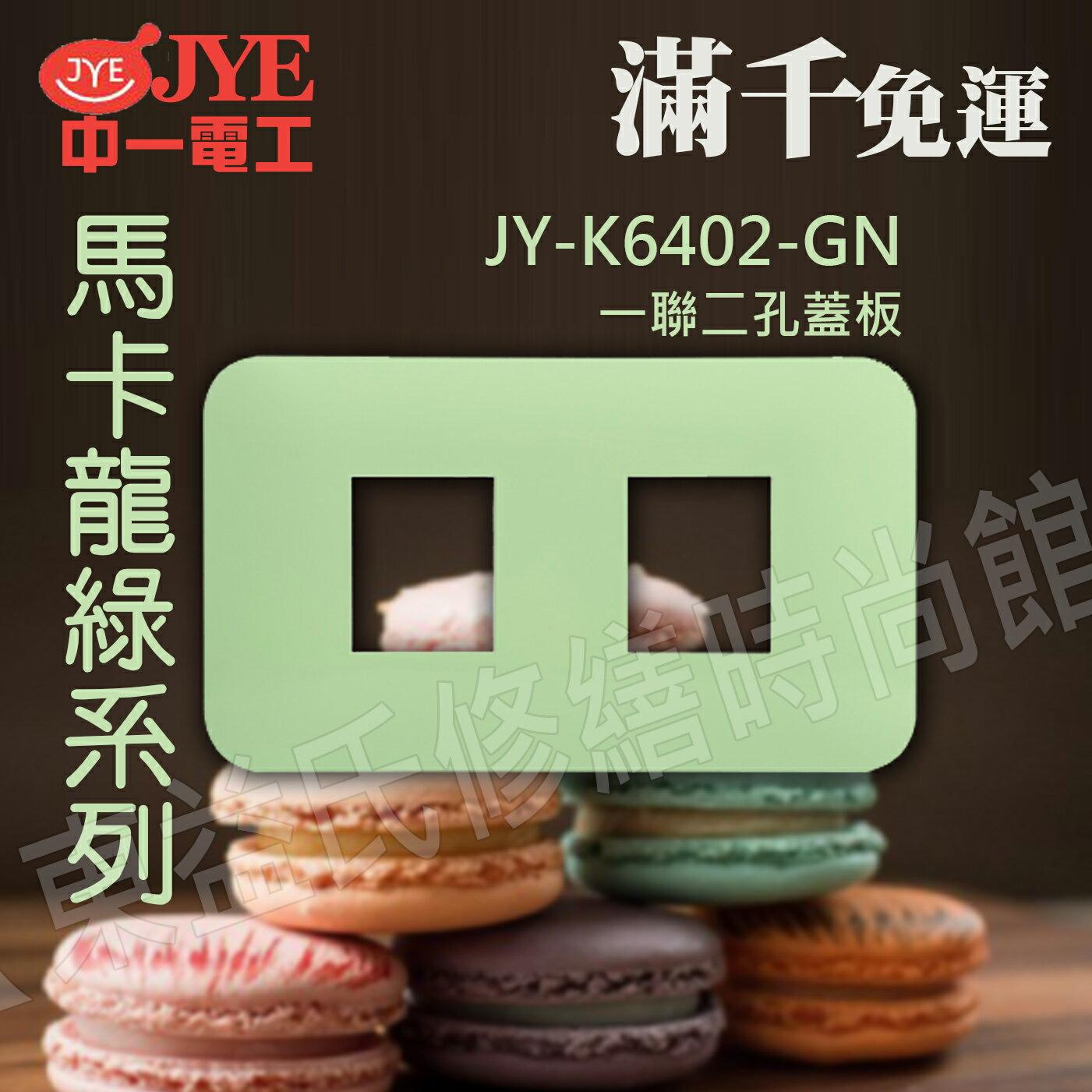 【東益氏】中一電工時尚系列-馬卡龍綠-JY-K6402-GN 一聯兩孔蓋板 另售Panasonic GLATIMA全系列 星光全系列 開關 插座 蓋板