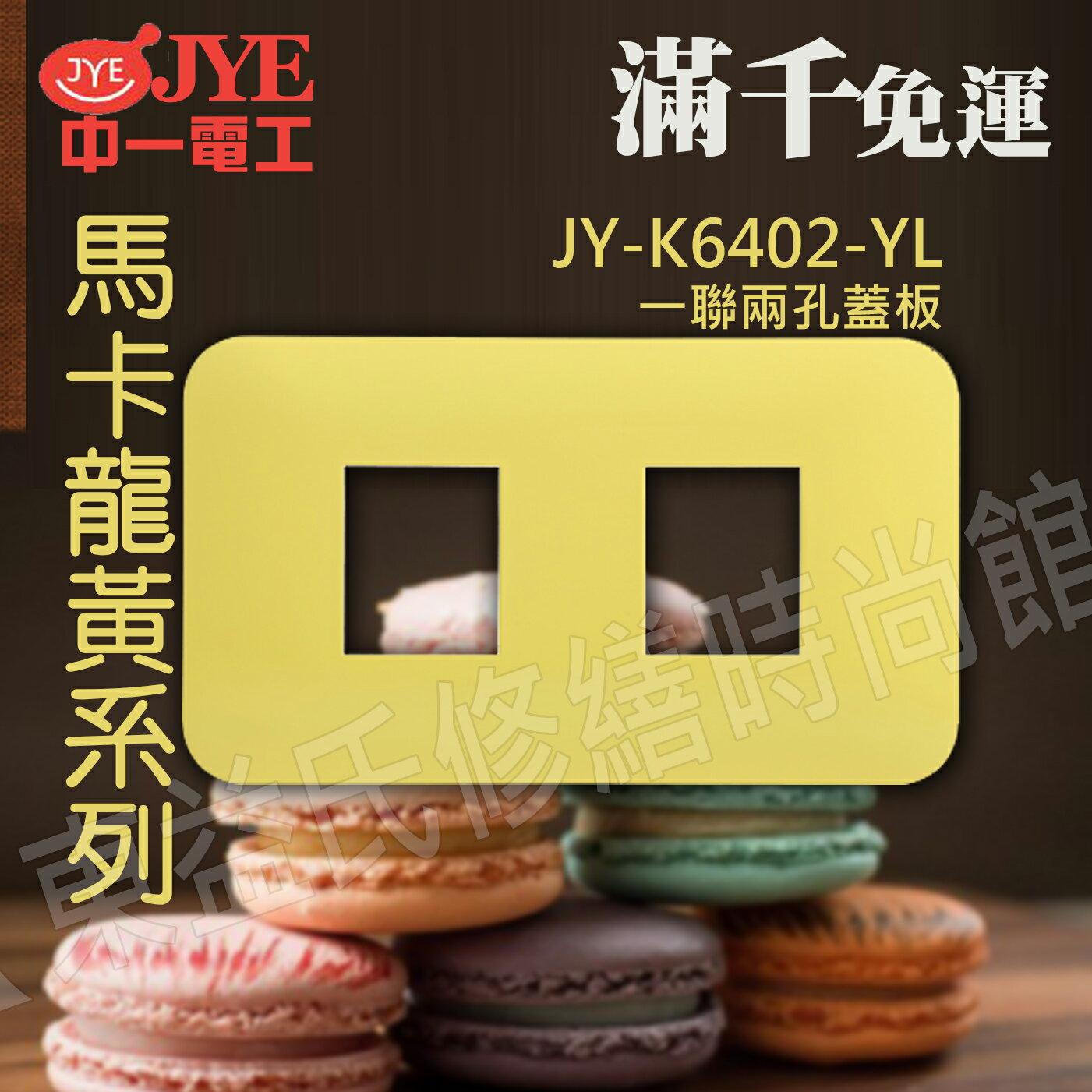 【東益氏】中一電工時尚系列-馬卡龍黃-JY-K6402-YL 一聯兩孔蓋板 另售Panasonic GLATIMA全系列 星光全系列 開關 插座 蓋板