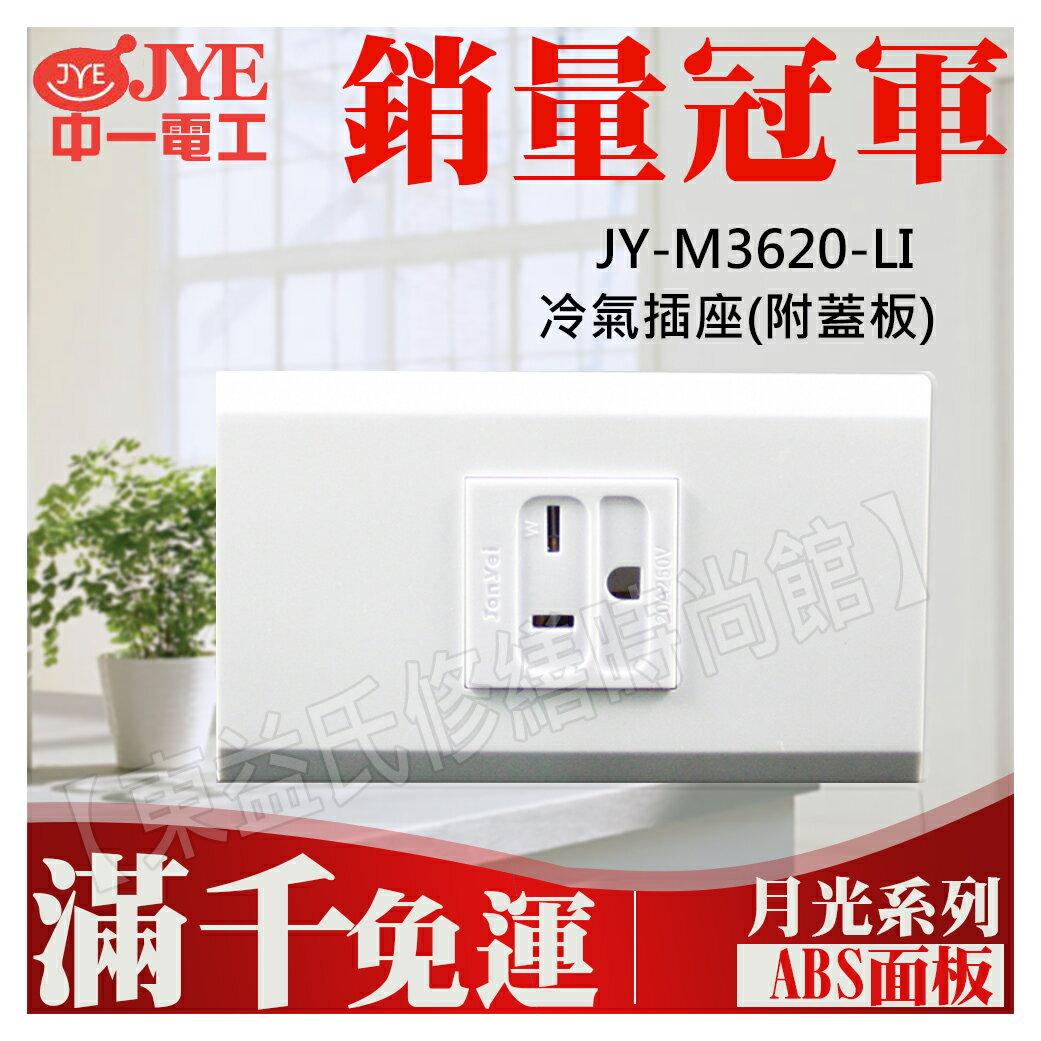 【東益氏】中一電工月光基本款系列 T型冷氣插座 JY-M3620-LI 另售Panasonic GLATIMA全系列 星光全系列 開關 插座 蓋板