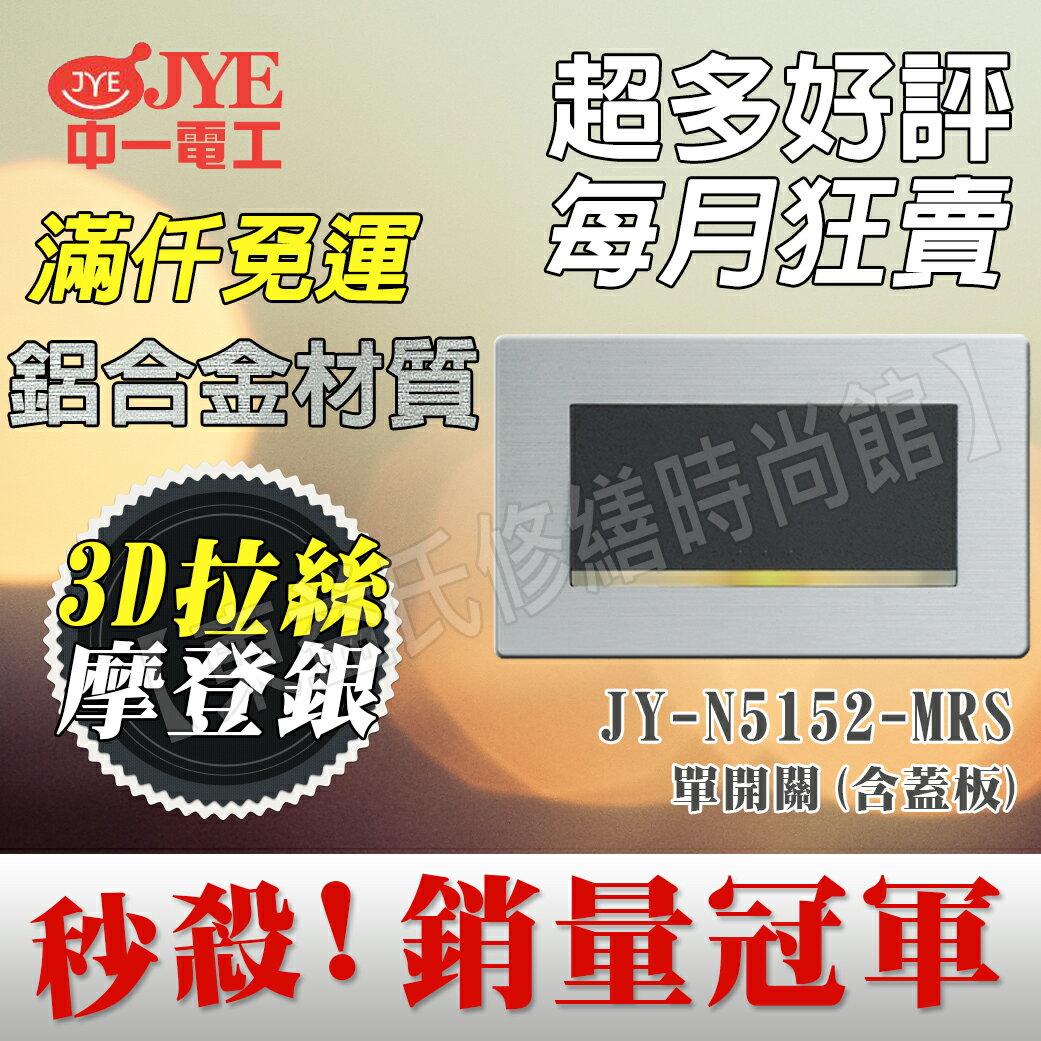 ㄒ中一電工月光摩登款系列 一開關 JY-M5152-MRG【東益氏】售Panasonic GLATIMA 星光 COSMO開關 插座 蓋板 水電材料