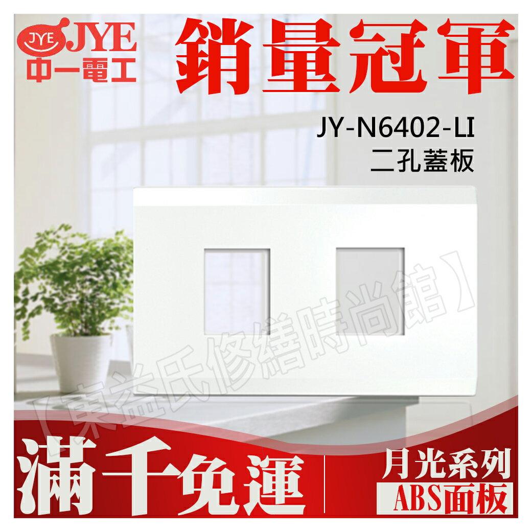 【東益氏】中一電工月光基本款系列 二孔蓋板 JY-N6402-LI另售Panasonic GLATIMA全系列 星光全系列 開關 插座 蓋板