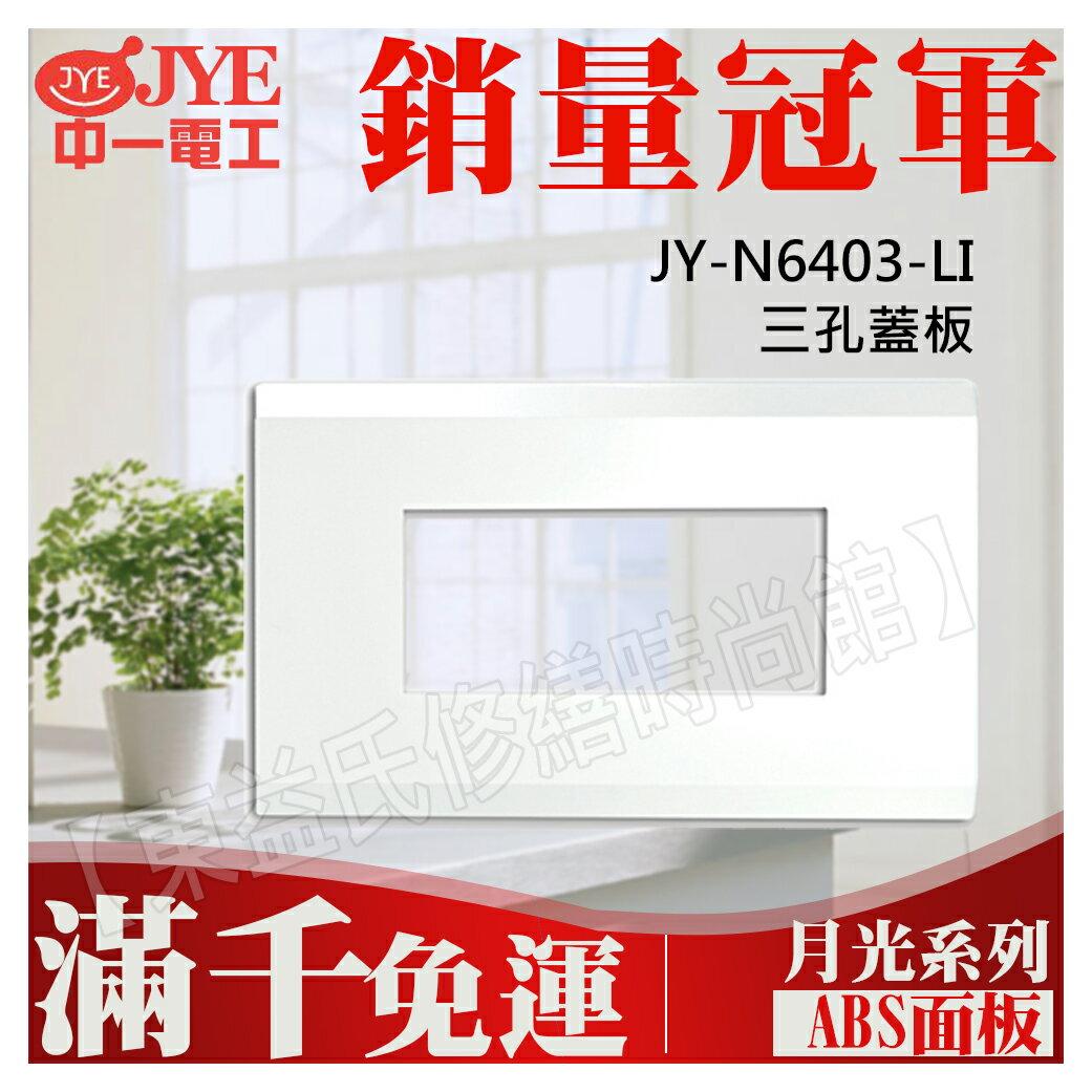 【東益氏】中一電工月光基本款系列 三孔蓋板 JY-N6403-LI 另售Panasonic GLATIMA全系列 星光全系列 開關 插座 蓋板