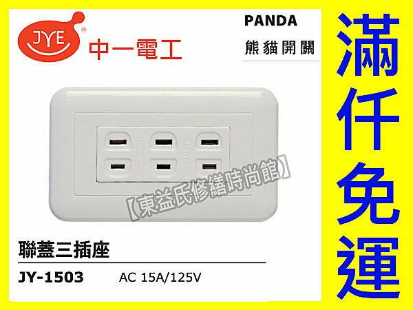 中一電工熊貓系列JY-1503連蓋三插座PANDA大面板押扣【東益氏】售Panasonic GLATIMA全系列 星光全系列 開關 插座 蓋板