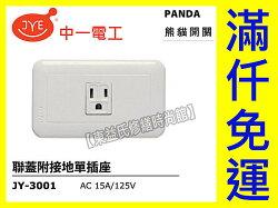 中一電工熊貓系列JY-3001聯蓋附接地單插座PANDA面板押扣【東益氏】售Panasonic GLATIMA 星光 COSMO 開關 插座 蓋板