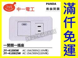 中一電工熊貓系列JY-4106W螢光一開關一插座PANDA面板【東益氏】售Panasonic GLATIMA 星光 COSMO 開關 插座 蓋板