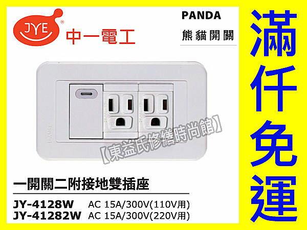 中一電工熊貓系列JY-4128螢光一開二接地插座PANDA押扣【東益氏】售Panasonic GLATIMA全系列 星光全系列 開關 插座 蓋板