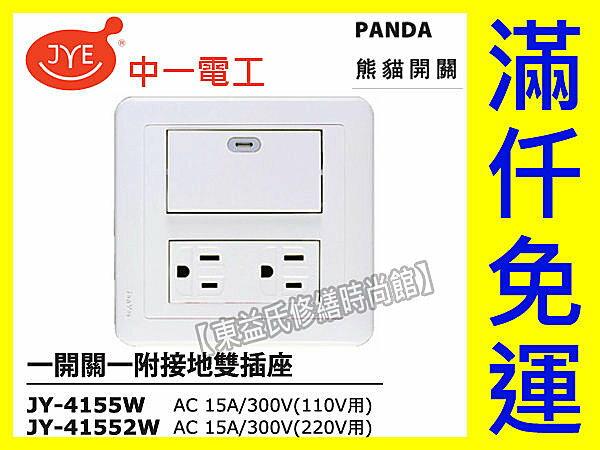 中一電工熊貓系列JY-4155W一開一雙插兩聯PANDA面板押扣【東益氏】售Panasonic GLATIMA 星光 COSMO 開關 插座 蓋板 水電材料
