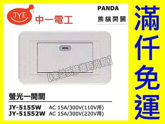 中一電工熊貓系列JY-5155W螢光開關一切PANDA大面板插座押扣【東益氏】售Panasonic GLATIMA 星光 COSMO 開關 插座 蓋板