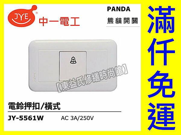 中一電工熊貓系列JY-5561W電鈴押扣開關PANDA大面板 插座【東益氏】售Panasonic GLATIMA 星光 COSMO 開關 插座 蓋板
