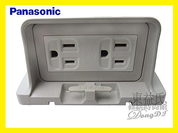 【東益氏】Panasonic國際牌防雨插座WKF2905戶外專用防雨雙插座附接地 另售星光開關面板插座