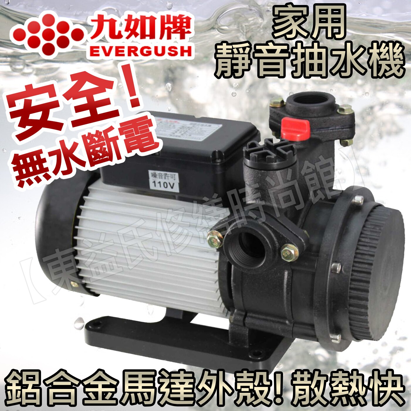 EK800 九如牌 1HP 鋁合金 靜音抽水機110V 220V 無水斷電~東益氏~售 大